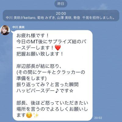 誕生日ドッキリでぶちキレ役を演じることに(;゚Д゚)