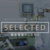 ケアネス製造工程・衛生管理 動画リリース