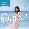 この夏限定!須磨ビーチ×ケアネス「#須磨ネスキャンペーン」開催!