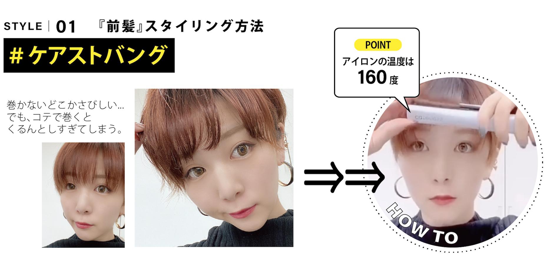 前髪スタイリング方法