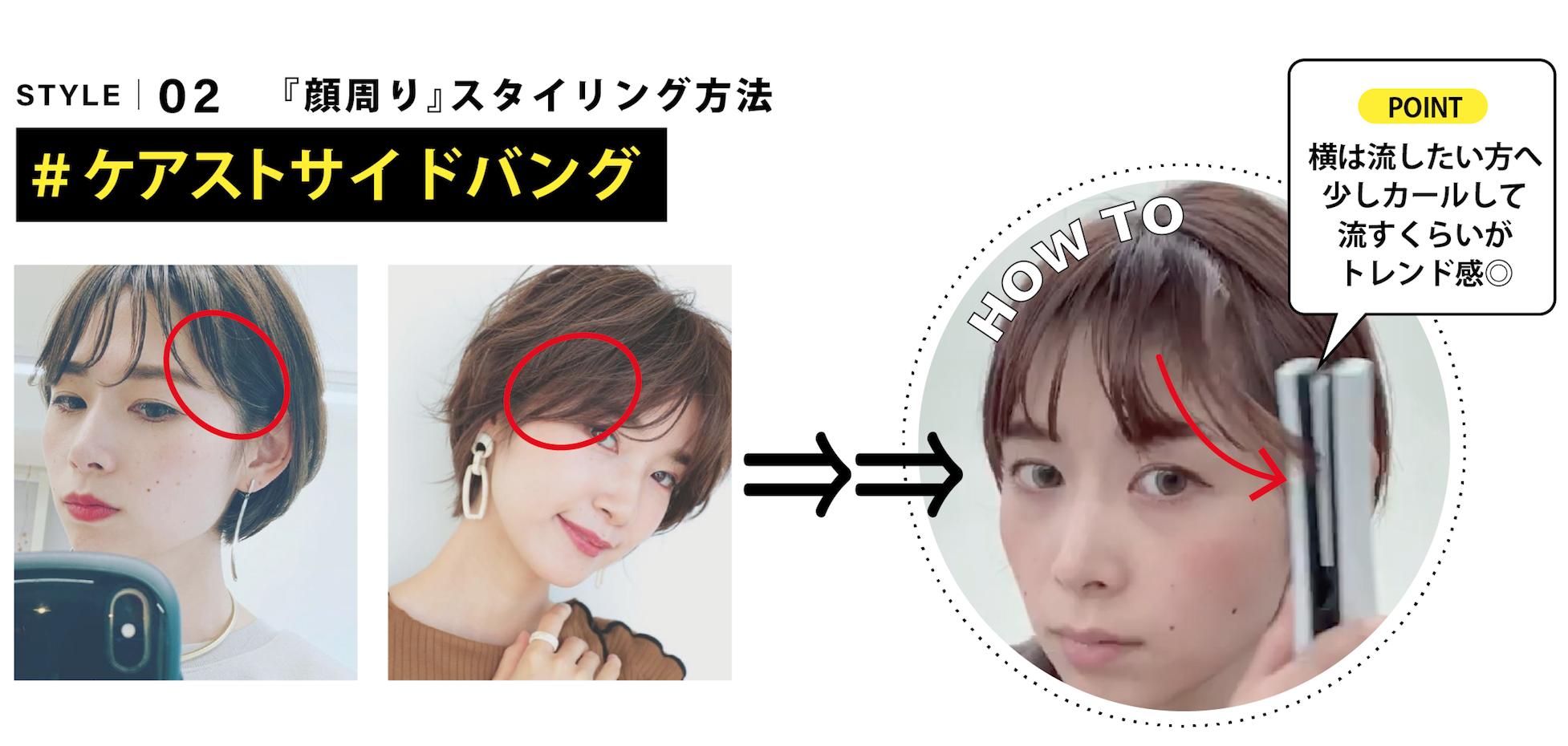 顔周りスタイリング方法