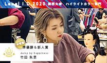 Lebel I.D.2020